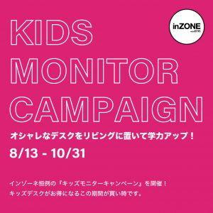 kidsmonitor