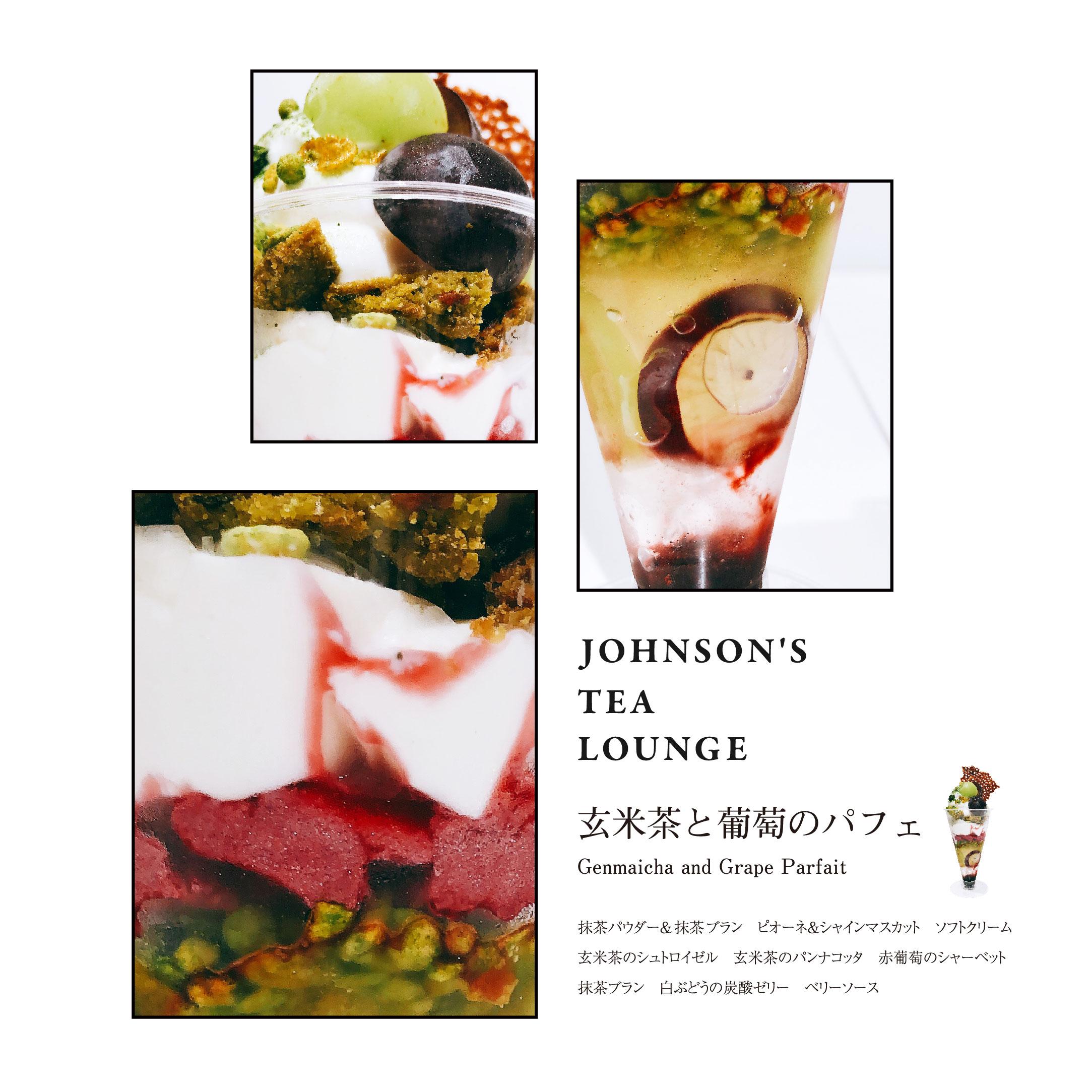 玄米茶と葡萄のパフェ(アップ)